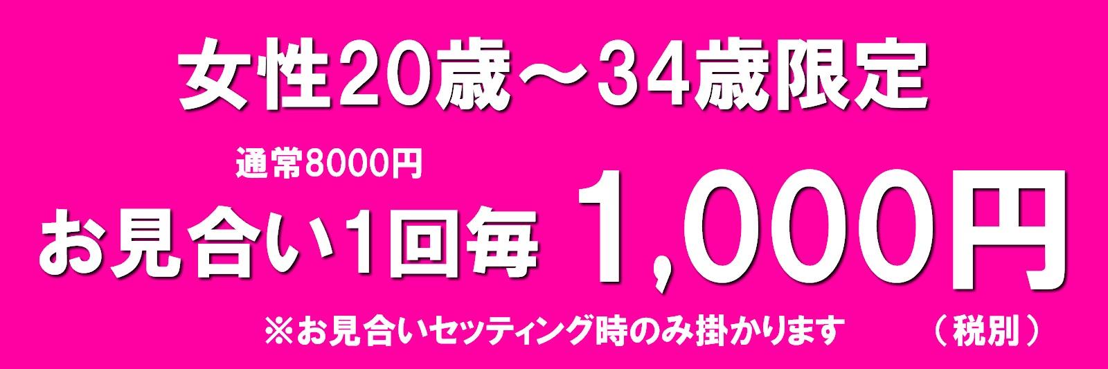 東京で婚活するなら成功報酬型婚活|女性20歳~34歳限定クーポン・お見合い1回【1,000円】