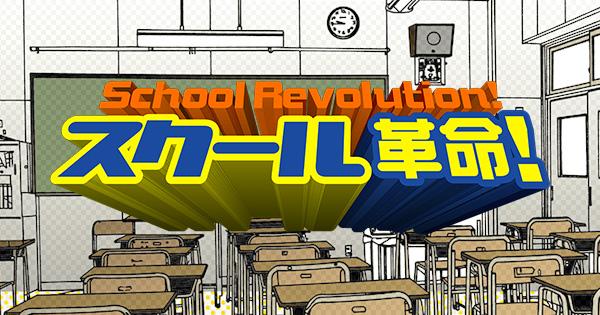 日本テレビ「スクール革命」にて「婚活もできる占い館BCAFE(ビーカフェ)渋谷店」のミレイ先生をご紹介頂きました!