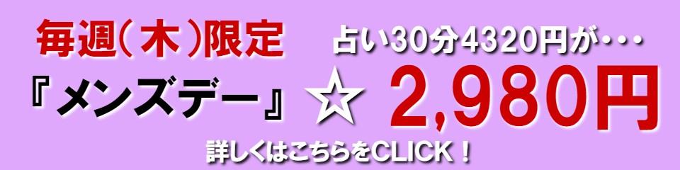東京渋谷で占いが安いなら毎週(木)限定の『メンズデー20分1,980円・30分2,980円』が人気※リピーター様も可※男性限定占い割引