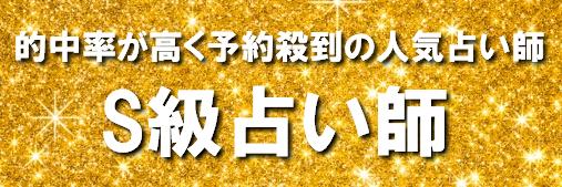 恋愛占いなら的中率が高く予約殺到の人気占い師のS級占い師にお任せ!東京・渋谷で当たると評判の占い師です。