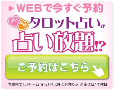 東京渋谷で占いなら『婚活もできる占い館BCAFE(ビーカフェ)渋谷店』にお任せ!WEB予約も24時間受付中!