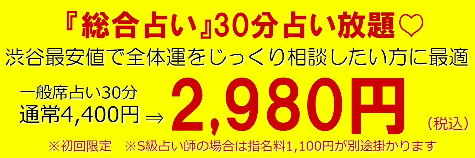 東京渋谷占いなら【総合占い30分2,980円】が人気の『婚活もできる占い館BCAFE(ビーカフェ)渋谷店がオススメ!渋谷最安値で全体運(恋愛・結婚・仕事・金運等)が全てご相談が可能です。