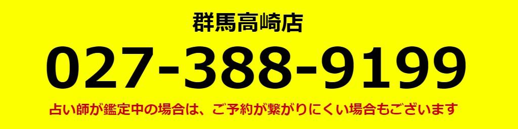 群馬県高崎市あら町57-15にある「占い館BCAFE(ビーカフェ)群馬高崎店」の電話番号です