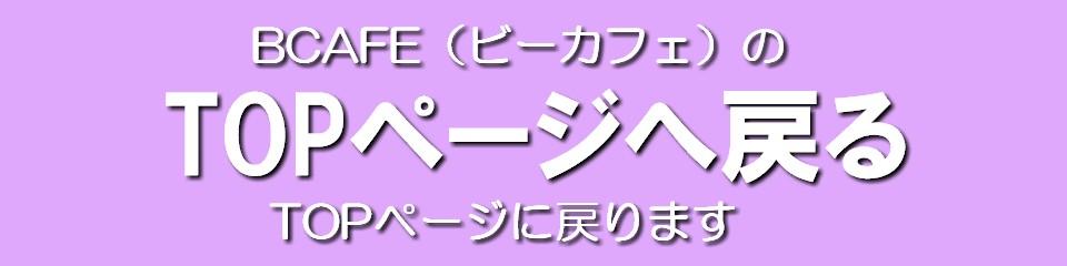 婚活もできる占い館BCAFE(ビーカフェ)渋谷店のTOPページへ戻る