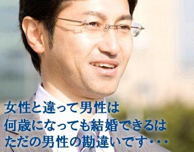 東京で成婚できない婚活アラフォー40代男性婚活の現実