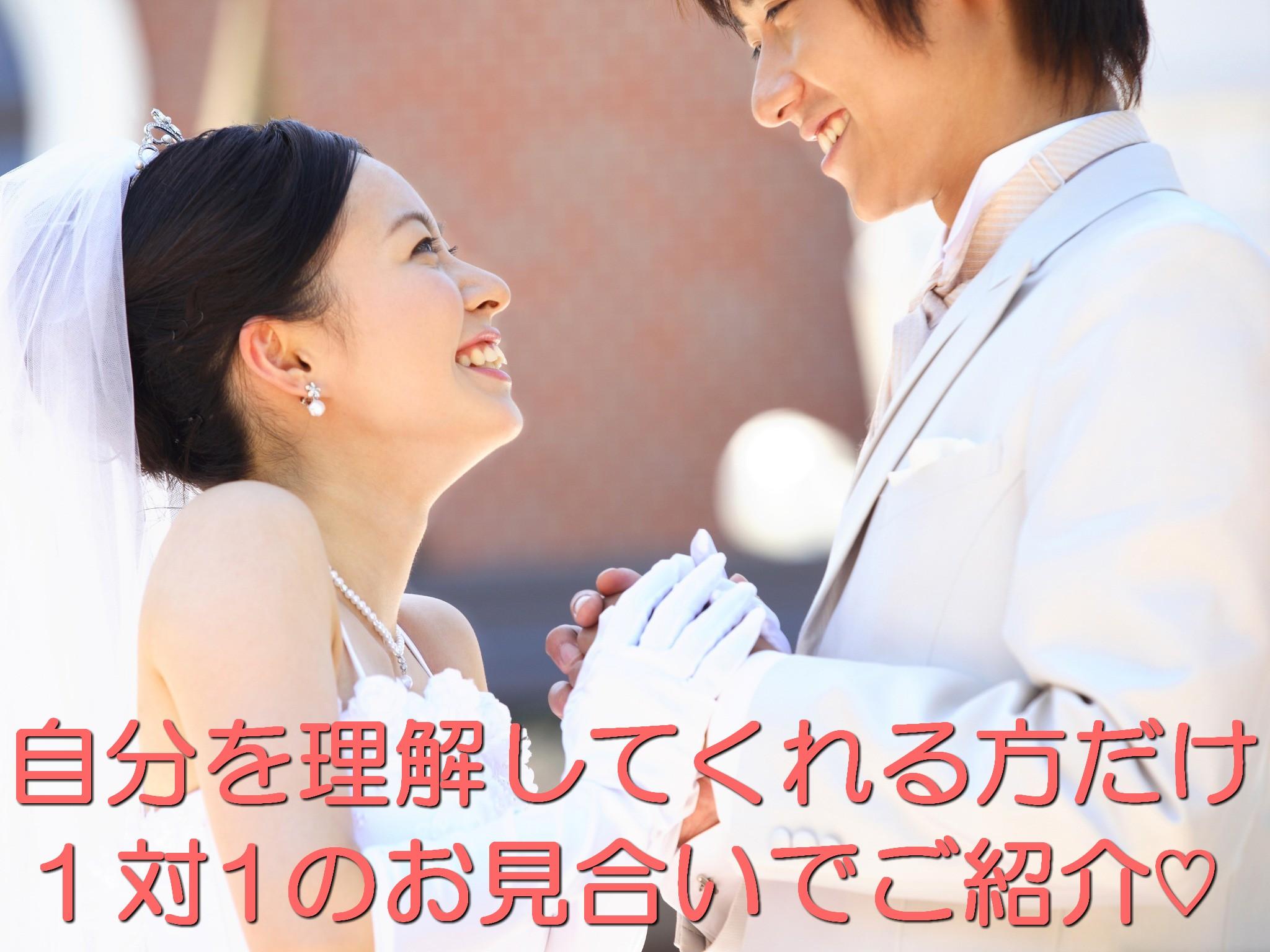 婚活東京なら20代・アラサー30代・アラフォー40代婚活の男性や女性に強い占い館開発の個室お見合いがオススメ!年齢・年収に関けなく相性(性格・価値観)が合う方だけをご紹介するため成婚率が高まります!