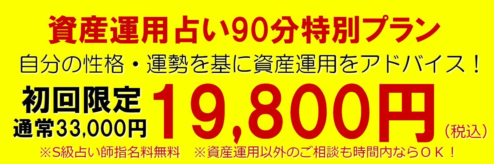東京で資産運用・投資相談なら占いを活用した個別アドバイスができる占い館BCAFE(ビーカフェ)渋谷店がオススメ!セミナー・書籍・ブログには掲載がない占いを活用しアナタの性格・運勢から徹底アドバイス。