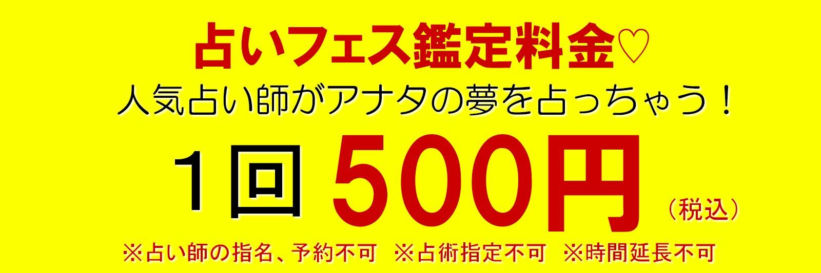 東京・表参道占いなら『占いフェス2017SUMMER』がオススメ!有名占い師・予約が取れない占い師の鑑定が1回500円と安心価格にて受けることが出来ます。
