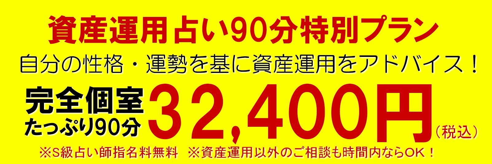 東京で投資占いなら四柱推命・西洋占星術を活用し個別アドバイスができる占い館BCAFE(ビーカフェ)渋谷店がオススメ!セミナー・書籍・ブログには掲載がない占いを活用しアナタの・金運・財運からアドバイス。