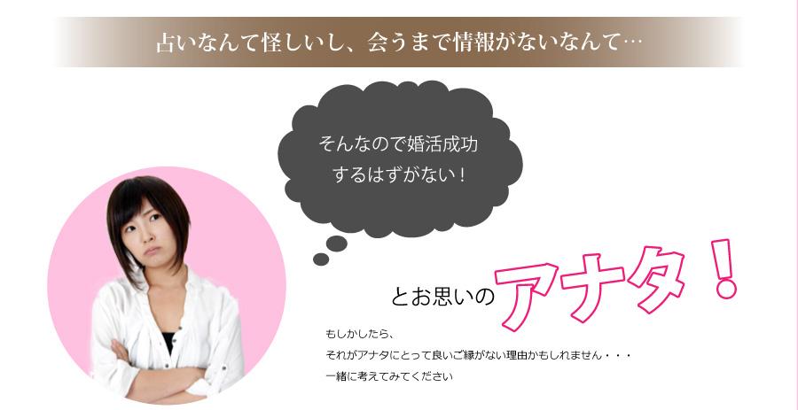 婚活東京40代なら占い館が提案する開婚マッチングがオススメ!理由はお互いの年齢・年収などの条件に関係なく生年月日より相性鑑定を行い、結婚の相性が良い方だけを厳選して個室お見合いセッティングするから
