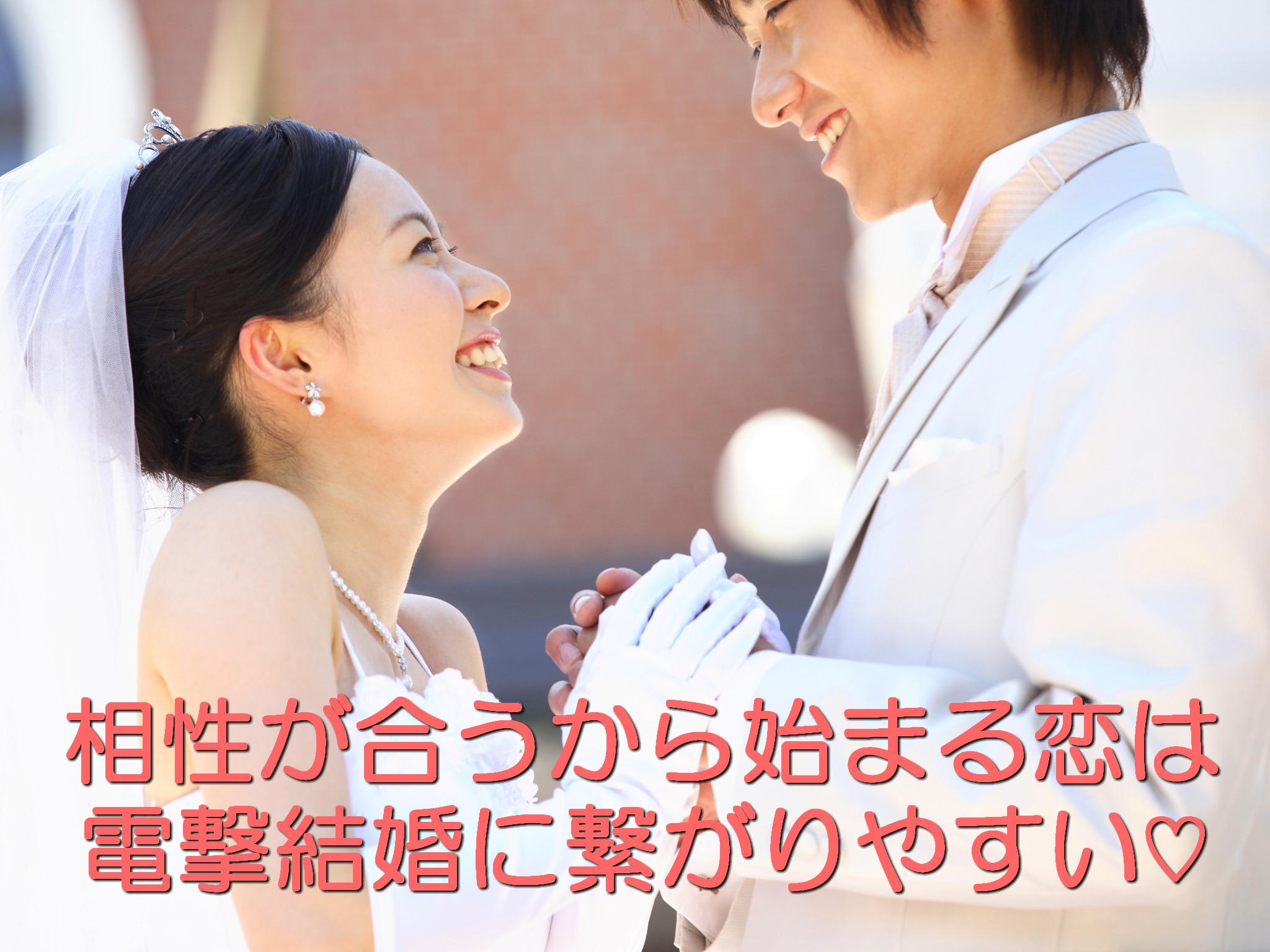 婚活東京なら20代はもちろんアラサー30代・アラフォー40代婚活に強い占い館開発の個室お見合いがオススメ!年齢・年収に関けなく相性(性格・価値観)が合う方だけをご紹介するため成婚率が高まります!