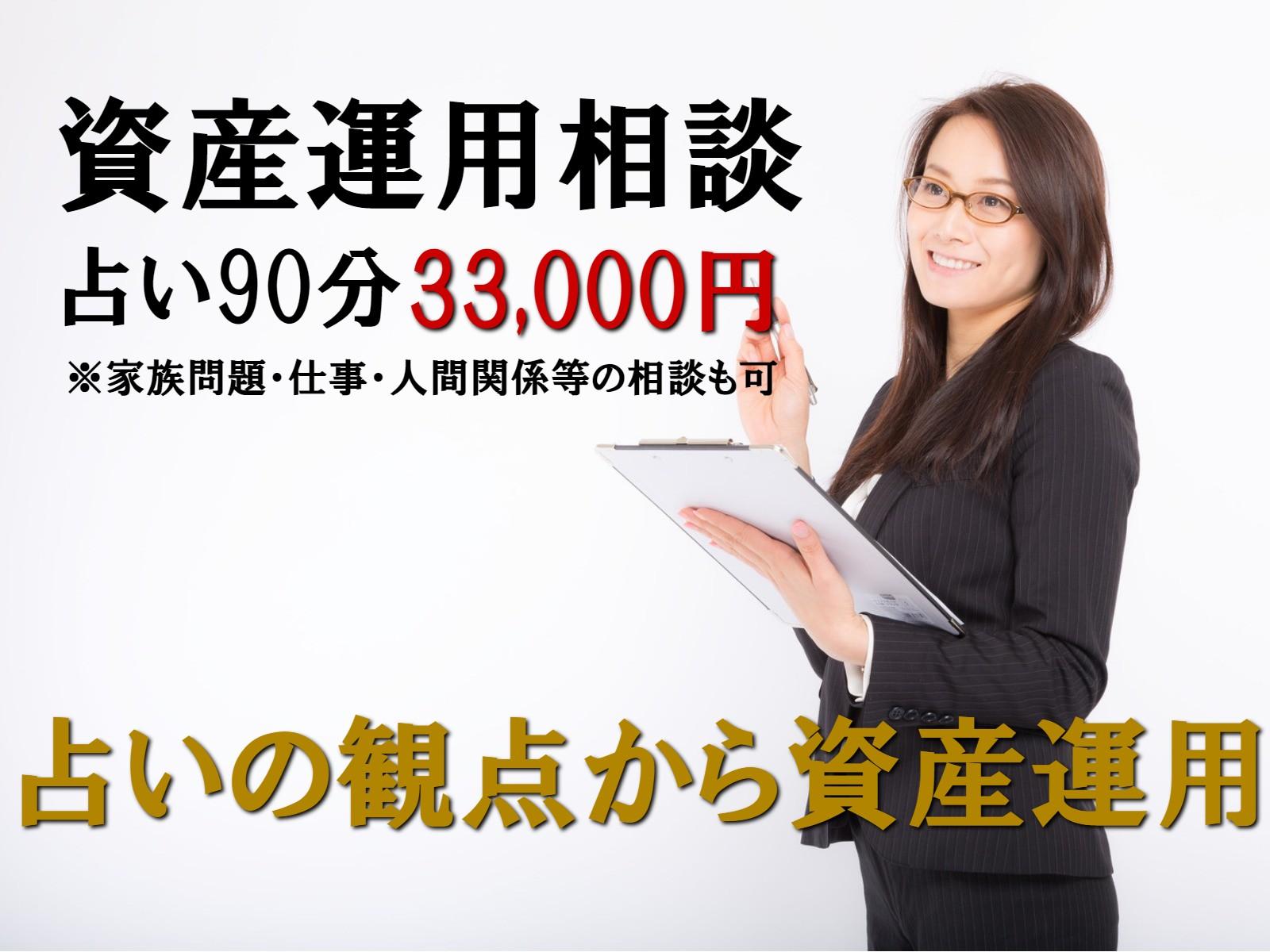 資産運用占いなら占い館BCAFE(ビーカフェ)渋谷店にお任せ!個人情報を守る完全個室にて、占いを活用しアナタの性格・運勢を分析しアナタの大切な資産運用の徹底アドバイスをしていきます。