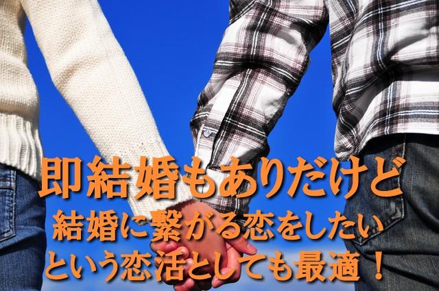 東京で婚活20代・アラサー30代女性が成婚する秘訣を教えます