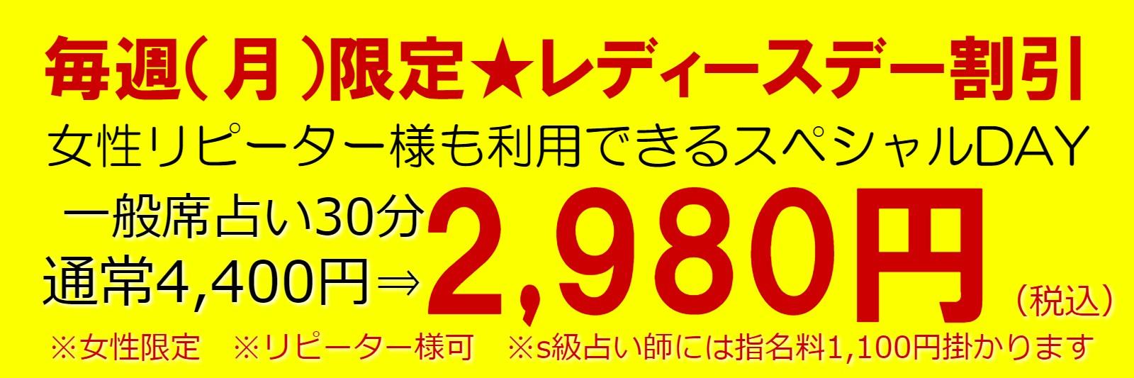 東京渋谷占いなら毎週(月)限定・レディースデー割引・女性リピーター様も利用できるスペシャルデーがオススメ!