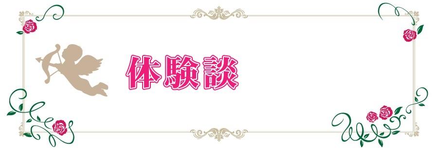 東京で婚活するなら「開婚マッチングの体験談」を確認して比較してみてください!