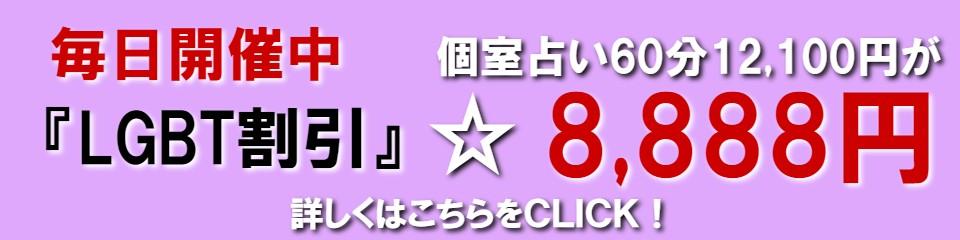 東京渋谷でLGBT占いなら毎日開催の『LGBT割引60分8,888円』が人気※LGBT(同性愛・性同一性障害・両性愛) 『レズビアン』『ゲイ』 『バイセクシャル』 『トランスジェンダ』限定割引