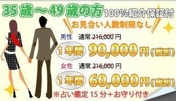 東京でアラフォー婚活35歳以上の男性が成婚しやすい開婚マッチングが人気
