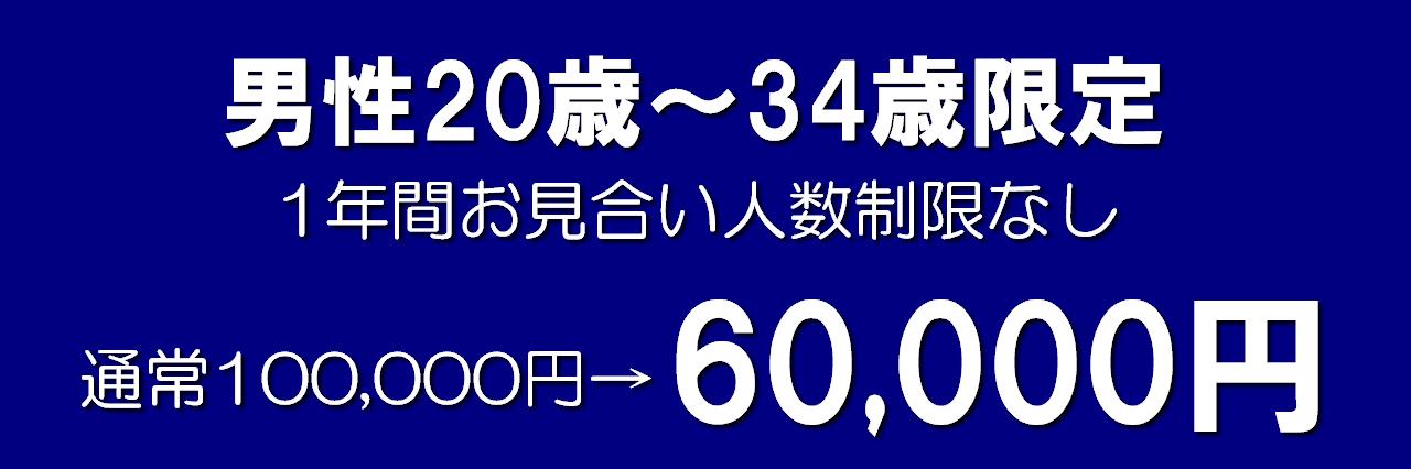 東京で婚活するなら婚活男性20歳~34歳限定クーポン・1年間お見合い人数制限なし【64,800円】