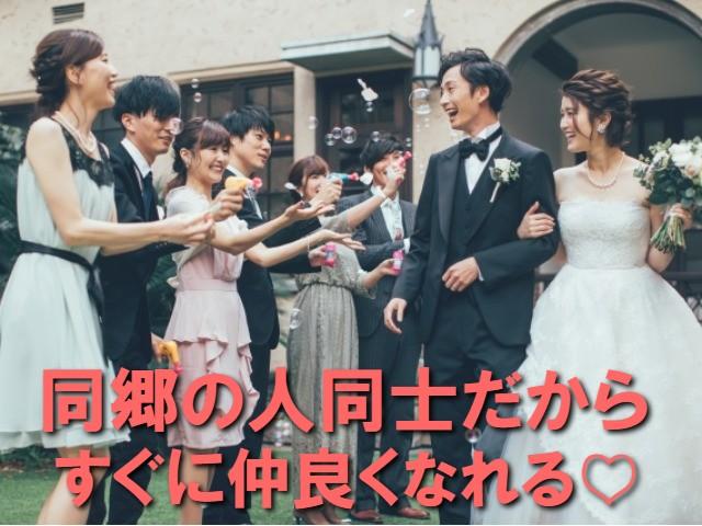 婚活東京なら同郷マッチング(同郷婚活)がおすすめ!同郷というキッカケは、お互いに親しみを感じやすく仲の良いお友達から恋人・結婚相手とスムーズに進みやすいはずです。