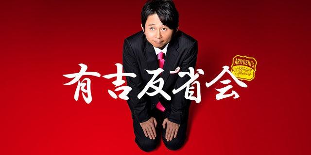 日本テレビ・有吉反省会「こまどり姉妹様の禊」にて御利用頂きました!