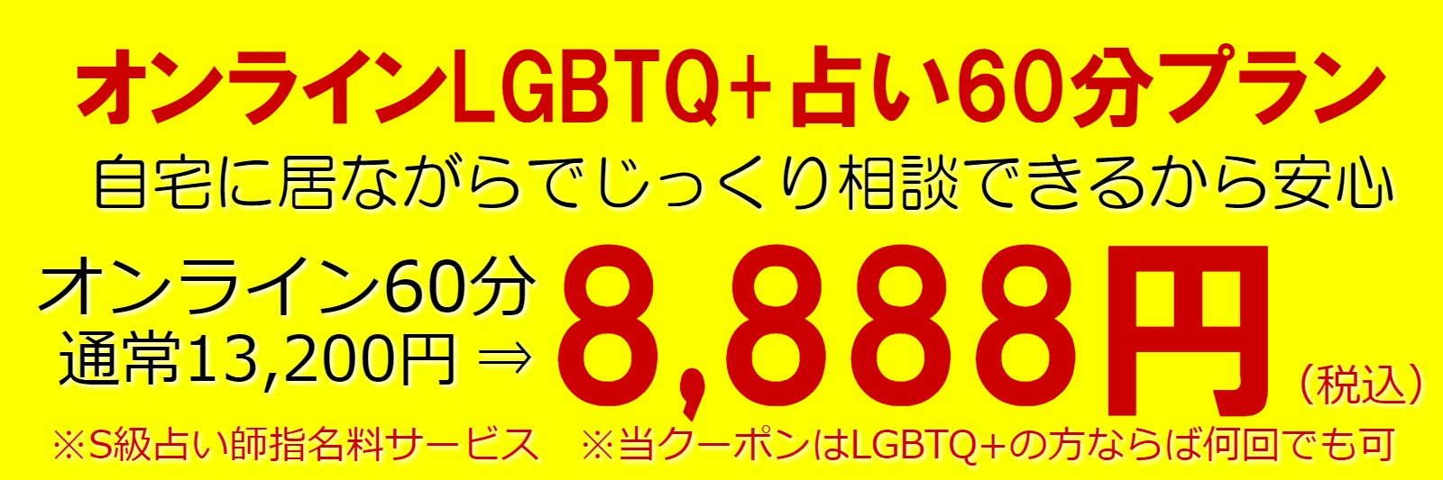 LGBTQ+(同性愛・性同一性障害・両性愛)の方の恋愛・結婚・仕事・人間関係などのご相談は、オンライン占い(リモート占い)の占い館BCAFE(ビーカフェ)にお任せください。