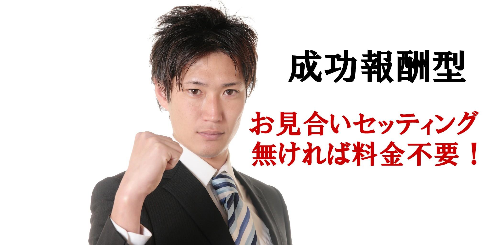 東京で婚活するなら成果報酬型の婚活!お見合いセッティング無ければ料金不要!