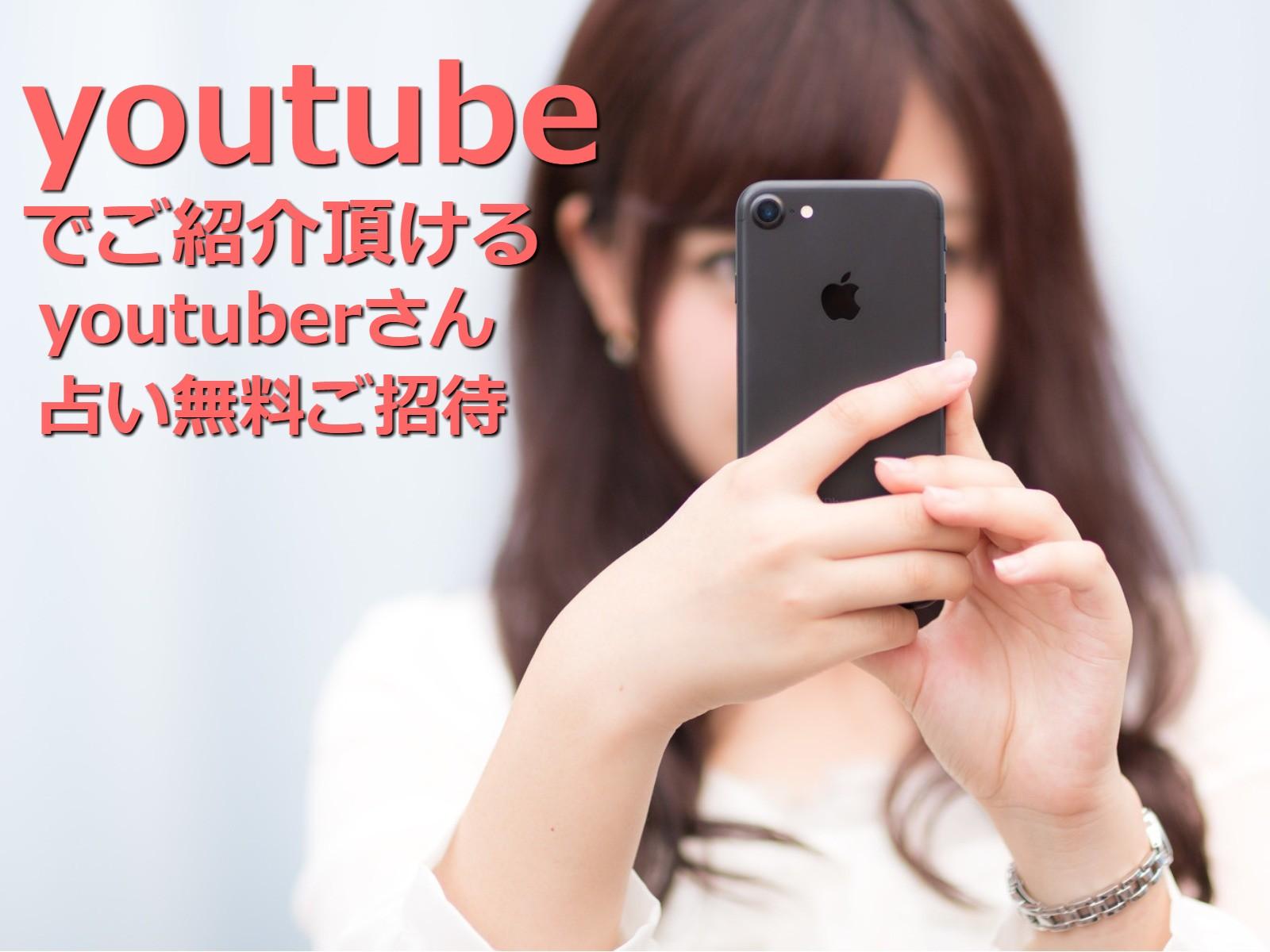 youtuber(自称も可)で占いコンテンツを活用した動画企画をした方へ!【個室占い15分無料モニター】として年2回ご招待させて頂きます。