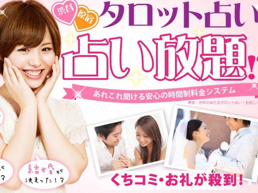 東京渋谷で占いなら恋愛・結婚・不倫・復縁・片想い・離婚・仕事・出会い・婚活のお悩み相談で、第三者(恋人・家族・上司等)とのトラブル解決が得意な当たるタロット占い師が在籍のBCAFE・ビーカフェにお任せ