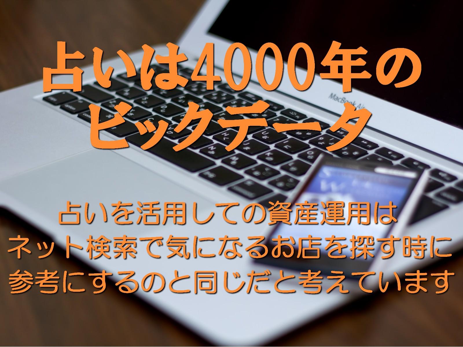 東京渋谷で資産運用・投資占いなら『占いの観点で投資アドバイス』ができる占い館BCAFE(ビーカフェ)の占い師にお任せ!四柱推命・西洋占星術等の観点から、アナタだけのための資産運用アドバイスを行います。