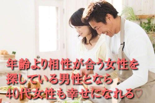 東京で婚活アラフォー・40代なら条件で選び婚活ではなく相性で選ぶほうが成婚しやすい開婚マッチング!
