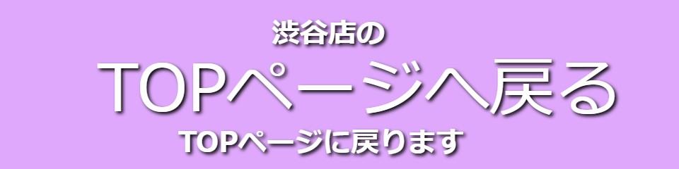 東京渋谷で当たると人気の「占い館BCAFE(ビーカフェ)渋谷店」のトップページに戻ります