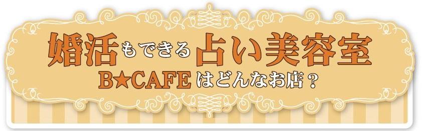 東京で婚活するなら、当たる占い師が相性鑑定を行い開婚マッチングがおすすめ!