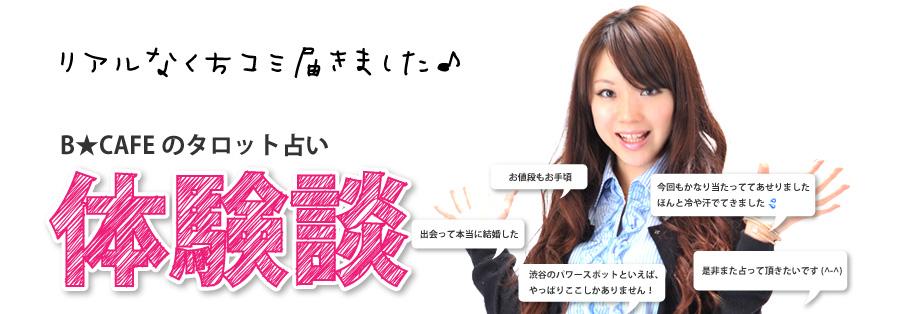 渋谷で女子会なら個室貸切にてお友達と楽しめる「占い女子会」が人気です!占い女子会をご利用頂いた方から口コミをご紹介しております