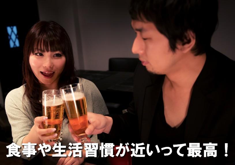 東京で婚活なら同郷マッチング(同郷婚活)が、食事や生活習慣が近くて成婚率が高いと口コミ評判殺到中!結婚後の帰省やUターンも他県の方よりもスムーズで将来を見据えた結婚生活が送れるはずです