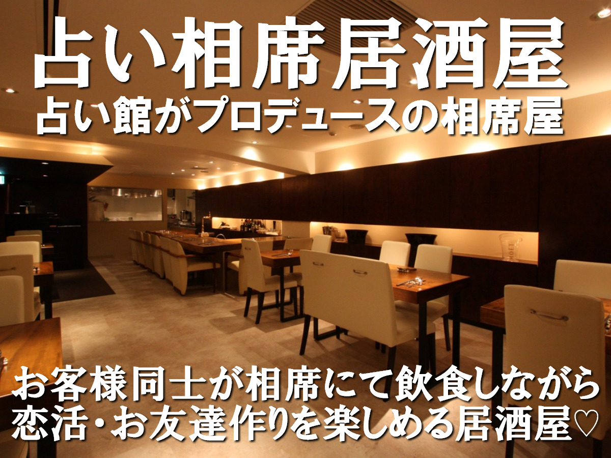 東京・銀座・東銀座・築地で占い婚活居酒屋ならシュシュ!女性は『占い+相席+食事+飲み放題』全て無料!『お一人様参加』『シャッフルタイム』も有りだから気楽に多数の異性との出会いを楽しめます