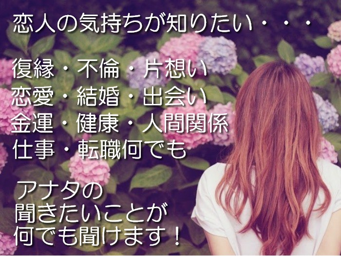 婚活もできる占い館BCAFE(ビーカフェ)渋谷店の『総合占い』なら手相・タロット・生年月日など様々な角度からアナタの全体運(恋愛運・結婚運・仕事運・金運・健康運等)を占うことが出来ます。