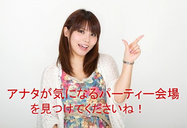 東京で婚活するための参考に婚活パーティー会場情報をお伝えします