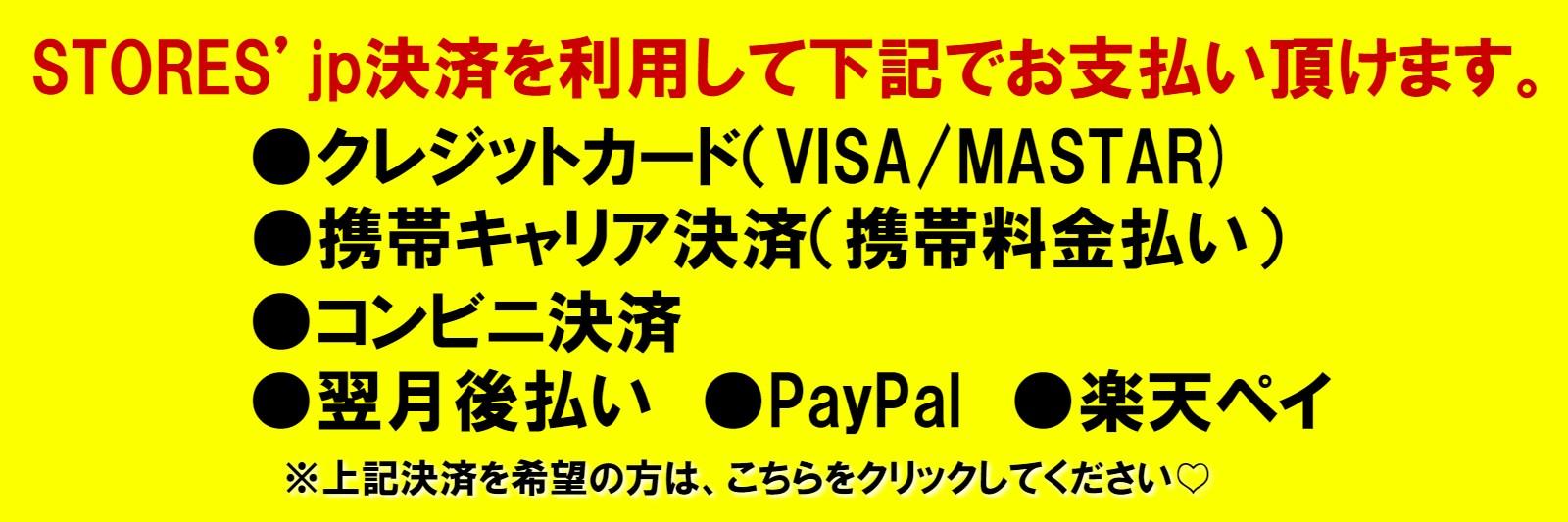 リモート占いは、STORES.jpを利用して、「クレジットカード(VISA・MASTAR)・携帯キャリア決済・コンビニ決済・翌月後支払い・PayPal・楽天ペイ」でもお支払いが出来ます