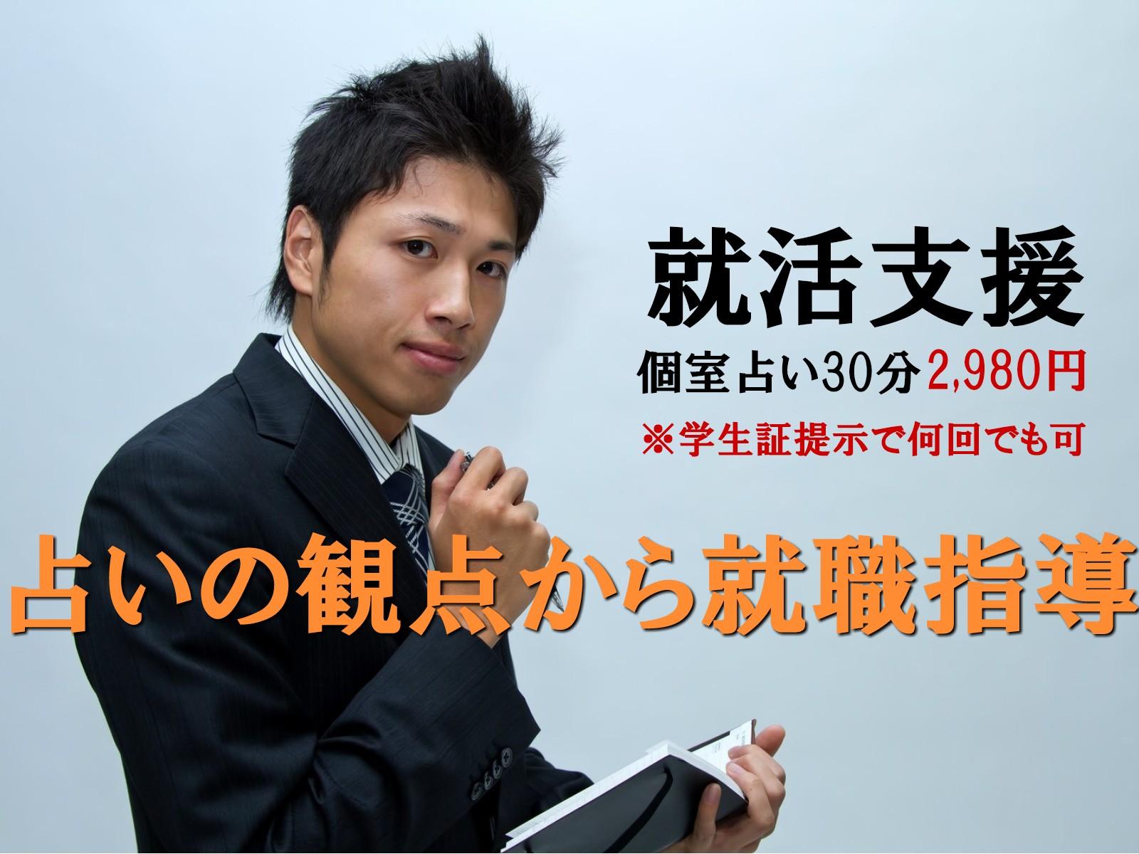 東京で就職活動が「辛い」「疲れた」なら就活セミナーとは違う目線で就活成功を追及するアドバイスができる占い館BCAFE(ビーカフェ)渋谷店がオススメ!占いを通じてアナタの性格・運勢から徹底アドバイス。