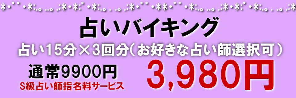 東京渋谷で占いバイキングが人気!占い師3名お試し体験クーポンならお好きな占い師を3名選んで占い相談可!同日に複数の占い師の占い鑑定を受けることができて楽しいと評判です!