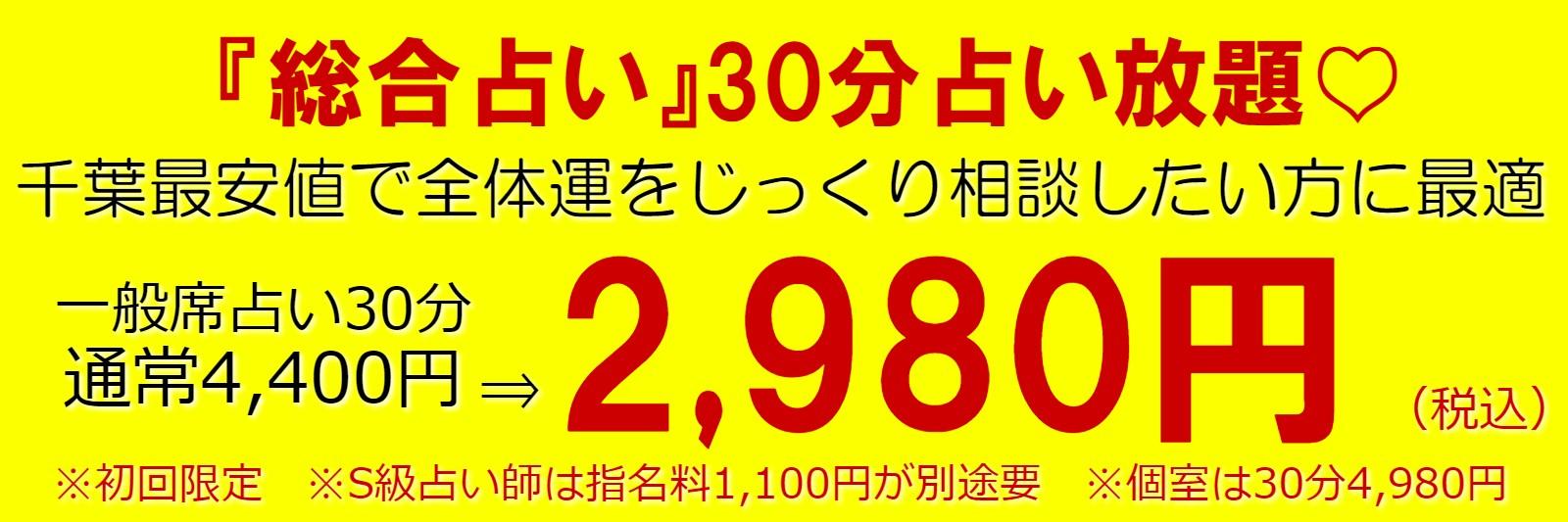 千葉柏占いなら【総合占い30分2,980円】が人気の『占い館BCAFE(ビーカフェ)千葉柏店がオススメ!千葉県最安値で全体運(恋愛・結婚・仕事・金運等)が全てご相談が可能です。