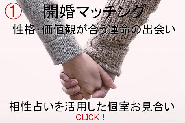婚活東京・神奈川・千葉・埼玉