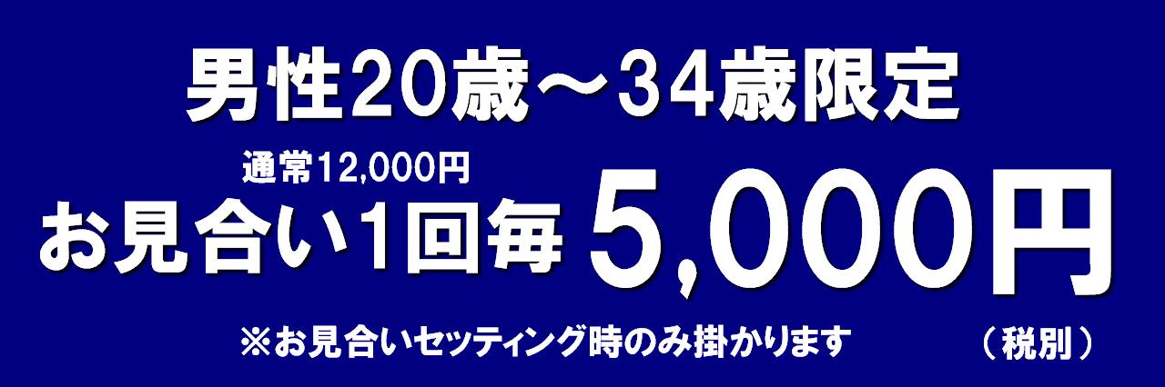 東京で婚活するなら成功報酬型婚活|男性20歳~34歳限定クーポン・お見合い1回【3,000円】