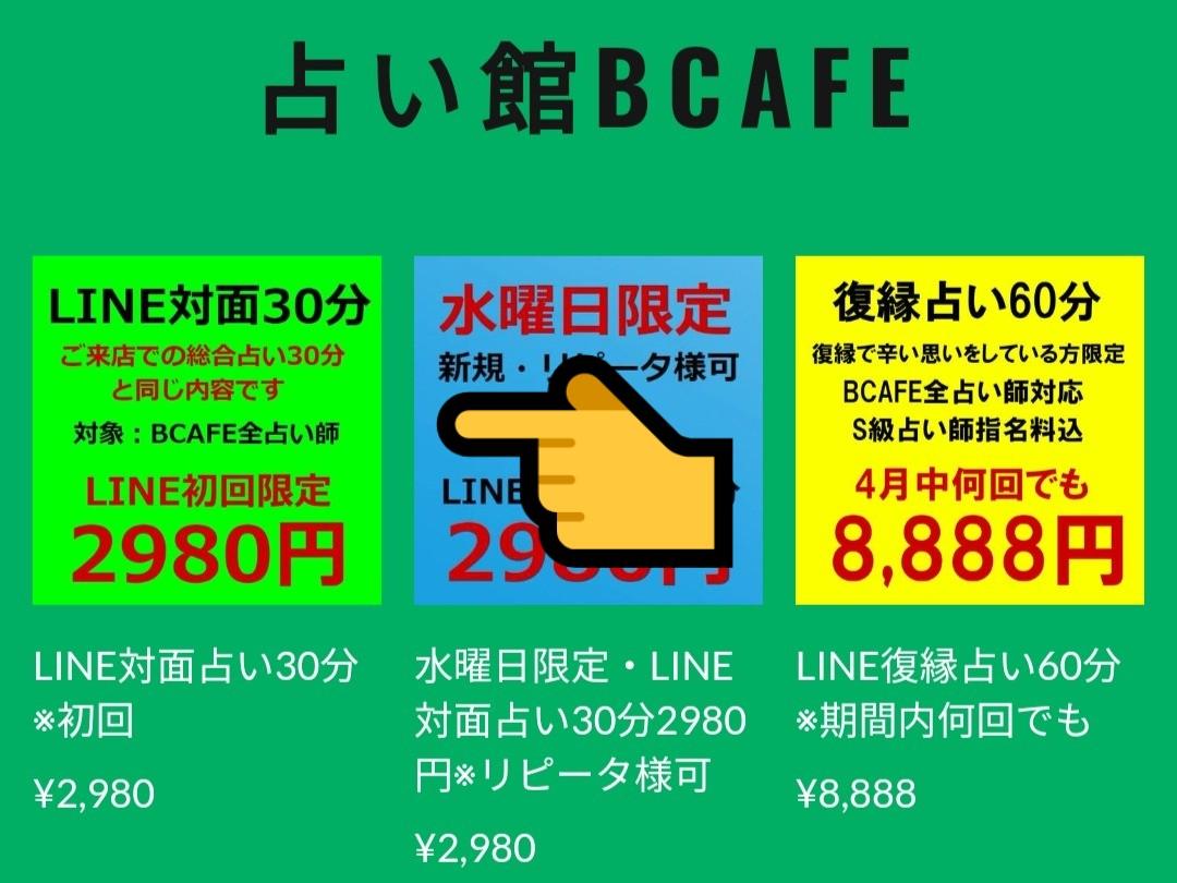 オンライン占いなら占い館BCAFE(ビーカフェ)④グリーンの画面が出たら、『希望メニュー』をクリック