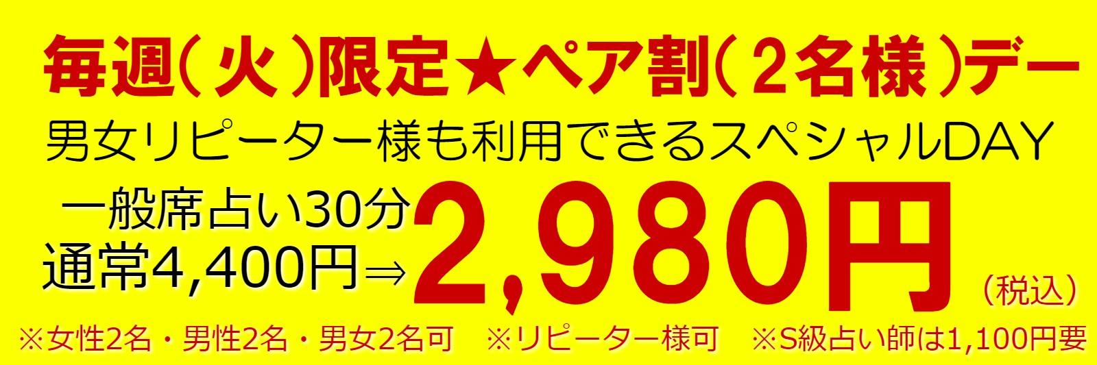 東京渋谷で占い安いなら毎週(火)限定・ペア割デー・男女リピーター様も利用できるスペシャルデーがオススメ!通常占い20分3240円→【1980円】でご案内中!