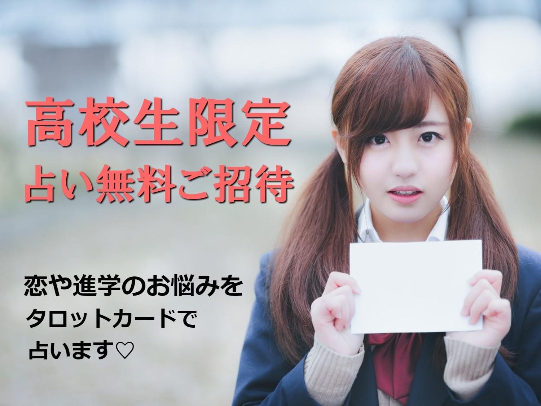 高校生占い無料。渋谷初の高校生限定占い無料ご招待プラン。恋や進学の悩みを相談出来ます