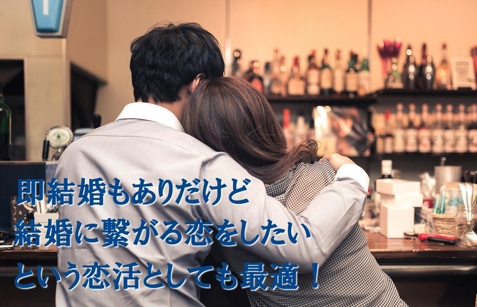 東京で婚活20代・アラサー30代男性が成婚する方法を教えます!