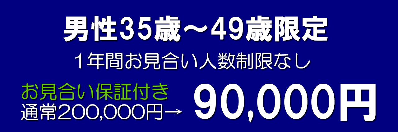 東京で婚活するなら婚活男性35歳~49歳限定クーポン・1年間お見合い人数制限なし・最低12名お見合い保証付き【97,200円】