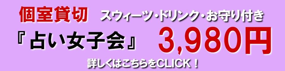 東京渋谷で恋愛占いなら占い女子会プラン!占い女子会は、お友達と個室貸切にて一緒に占いが結果が聞ける群馬高崎ビーカフェで一押しの大人気プラン!スウィーツ・ドリンク・お守り付きで大変お得です。