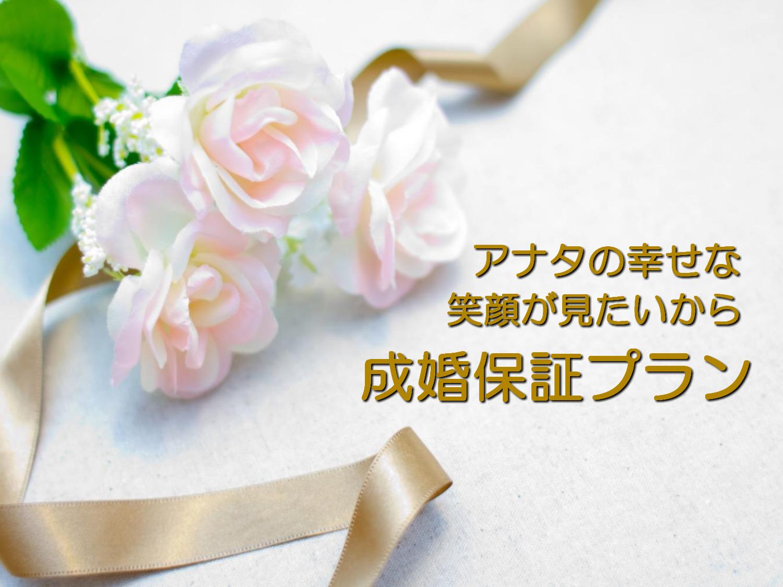 東京で婚活するなら「成婚保証(全額返金)プラン」の占い館提案の開婚マッチングが人気!